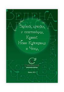 2012-Zelena-agenda