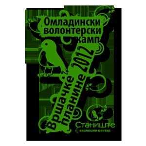 7.-Omladinski-volonterski-kamp-Vrsacke-planine-2012-logo