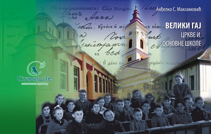 Промоција књига Анђелка Максимовића
