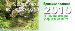 omladinski-volonterski-kamp-dugme-2010-1