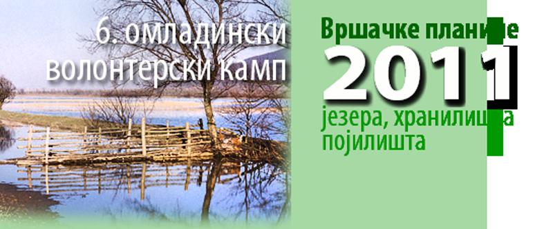 omladinski-volonterski-kamp-dugme-2011-1