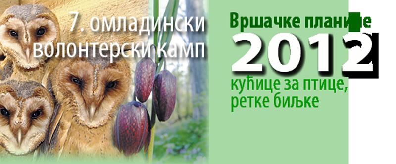 omladinski-volonterski-kamp-dugme-2012-1