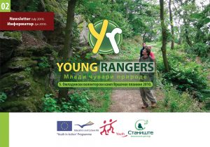 02 Young Rangers Newsletter-1