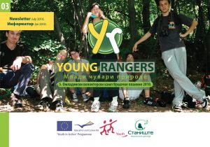 03 Young Rangers Newsletter-1