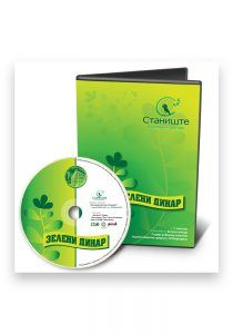 DVD Zeleni dinar