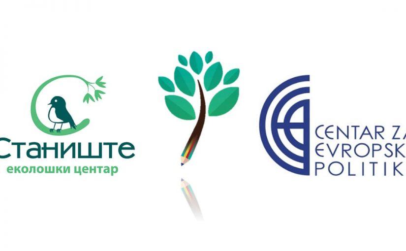 Локалне финансије и животна средина – студија
