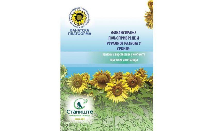 Радионица и промоција књиге о финансирању пољопривреде и руралног развоја